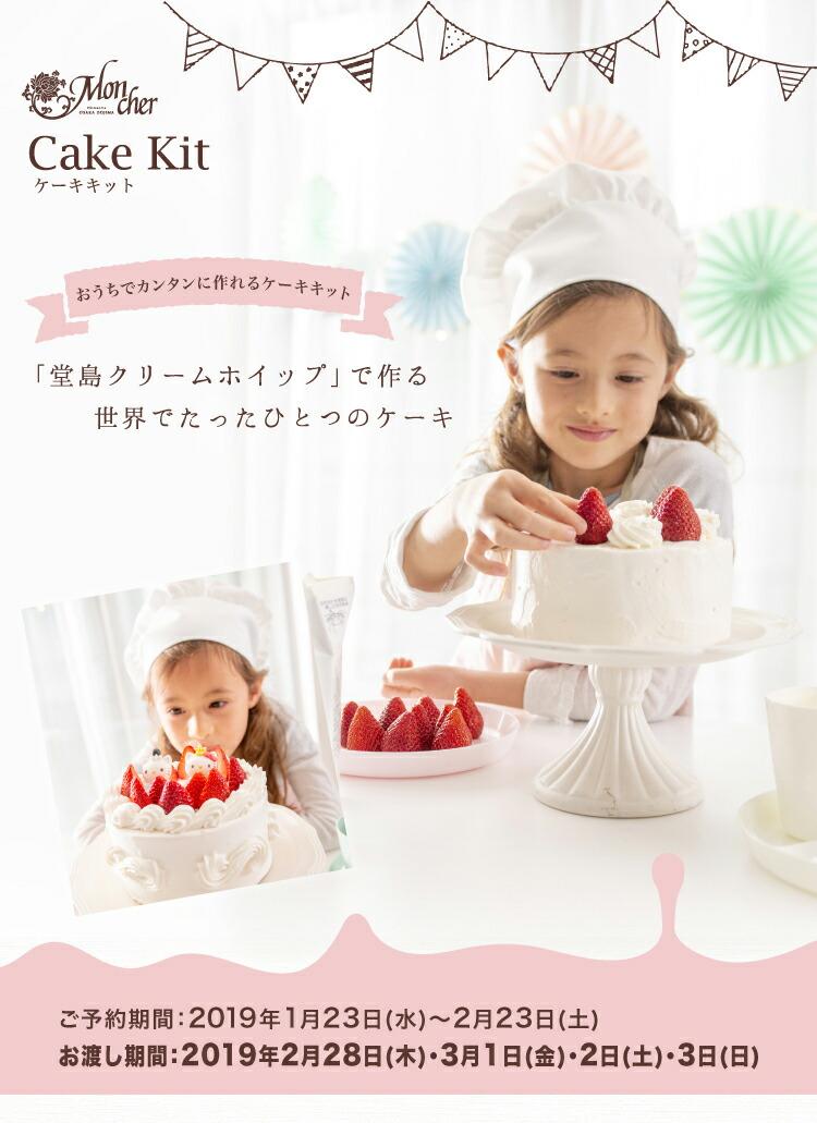 おうちでカンタンに作れるケーキキット。「堂島クリームホイップ」で作る世界でたったひとつのケーキ