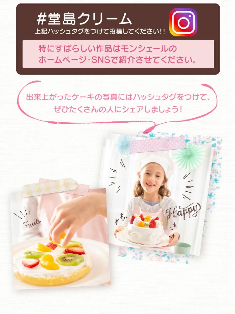 #堂島クリーム。上記ハッシュタグをつけて投稿してください。出来上がったケーキの写真にはハッシュタグをつけて、ぜひたくさんの人にシェアしましょう!