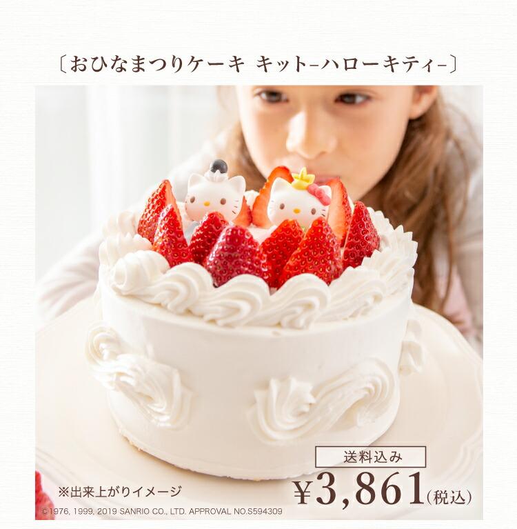 おひなまつりケーキ キット-ハローキティ-