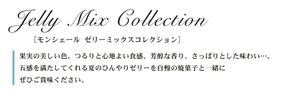 ゼリーミックスコレクション
