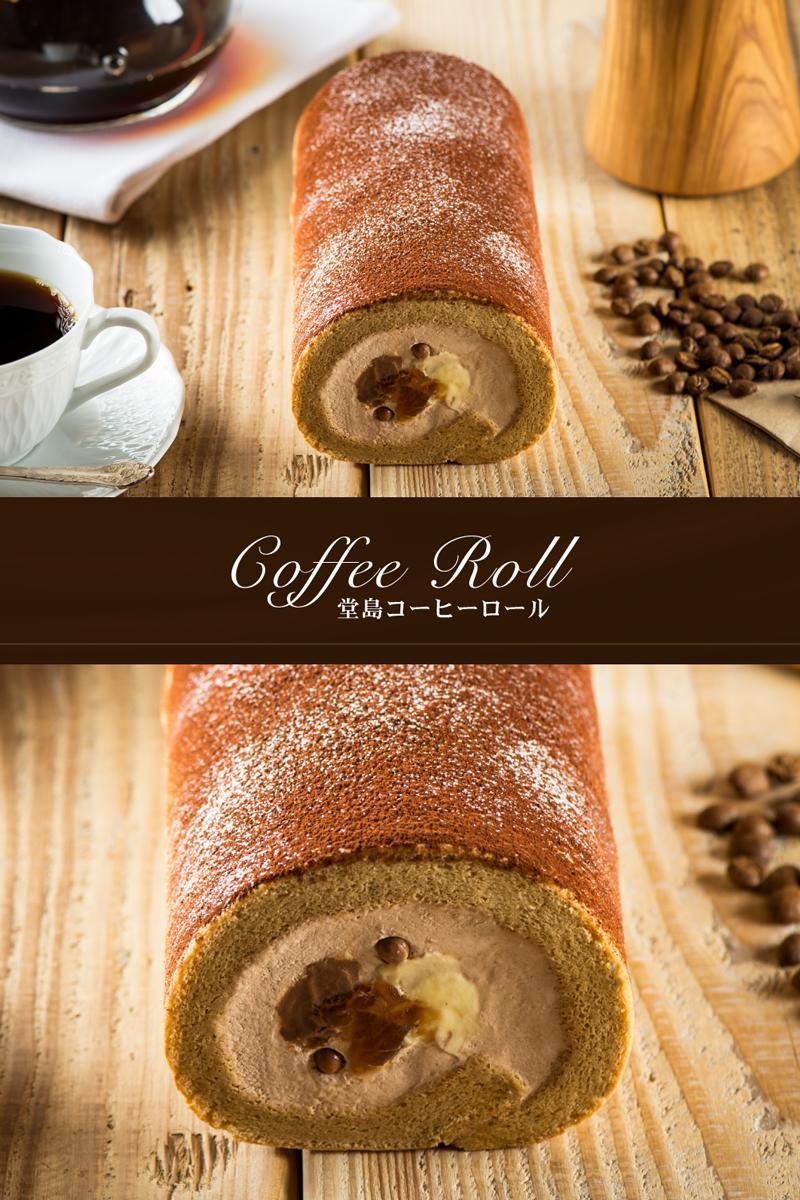 コーヒーロール
