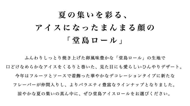堂島アイスロール
