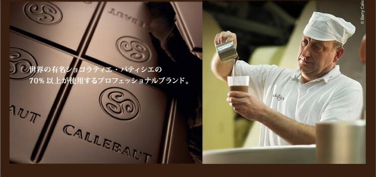 世界の有名ショコラティエ・パティシエの70%以上が使用するプロフェッショナルブランド。