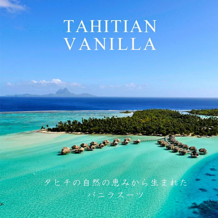タヒチアンバニラ・クッキーサンド