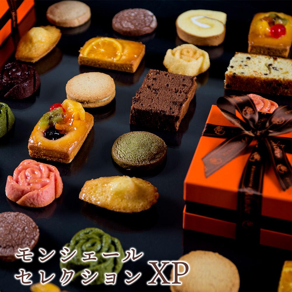 モンシェール セレクションXP