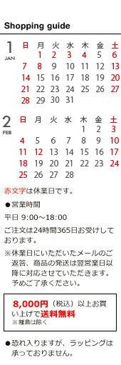 ガイド/カレンダー
