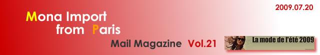 メールマガジン21