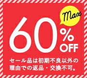 OUTLET SALE お買い得商品はこちら