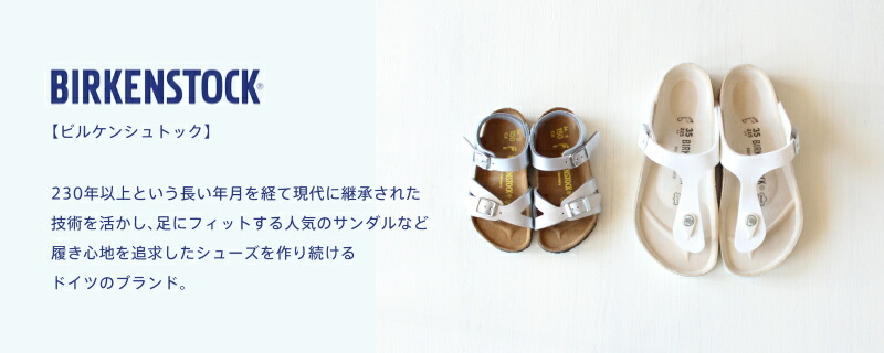 BIRKENSTOCK【ビルケンシュトック】