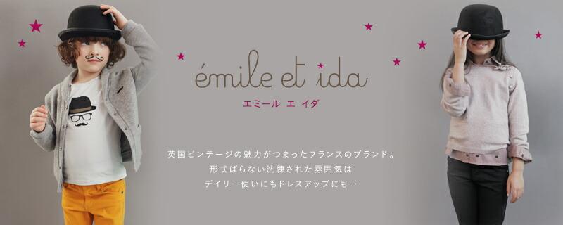 Emile et Ida - エミール エ イダ