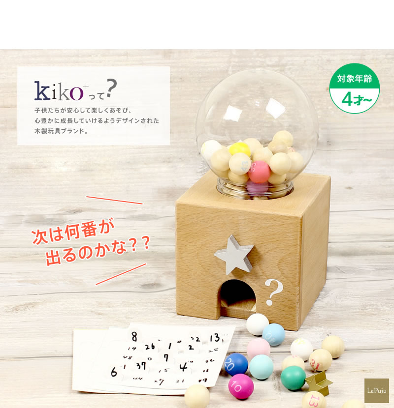 5dbddaa03a64f0 楽天市場】【送料無料】kiko+ gatchagatcha bingo (ガチャガチャビンゴ ...