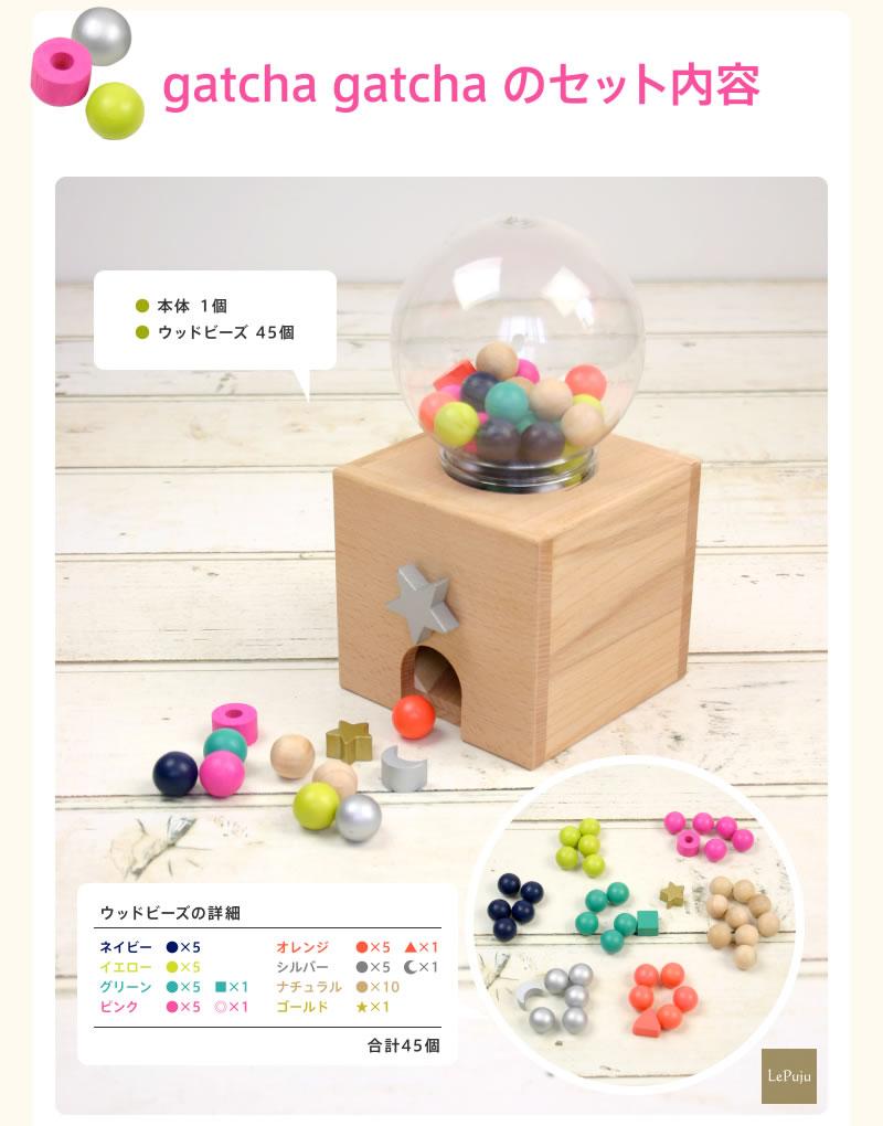 kiko+(キコ)おもちゃ gatchagatcha(ガチャガチャ)  セット内容