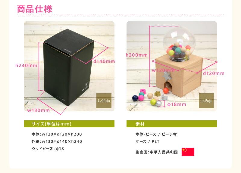 kiko+(キコ)おもちゃgatchagatcha(ガチャガチャ)  商品仕様