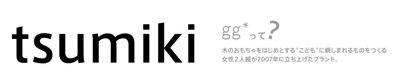 gg*(ジジ) tsumiki