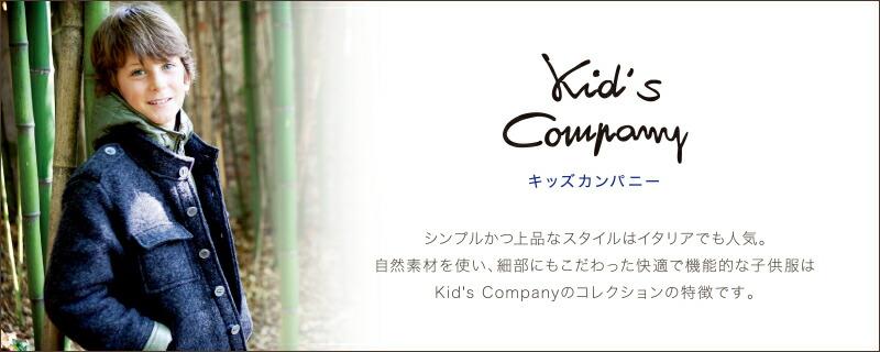 Kid's company【キッズカンパニー】