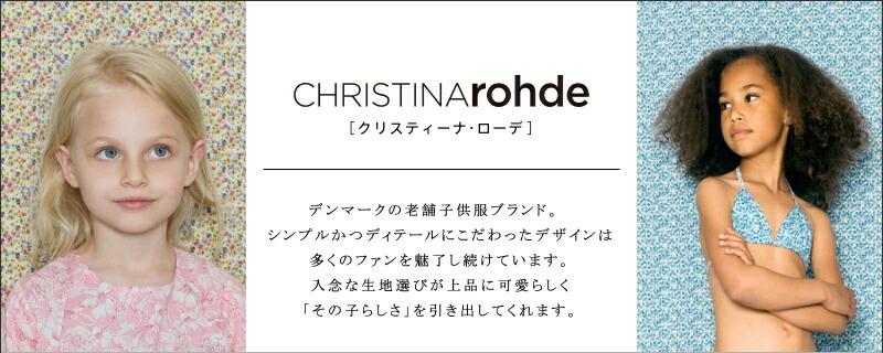 CHRISTINA rohde - クリスティーナ・ローデ