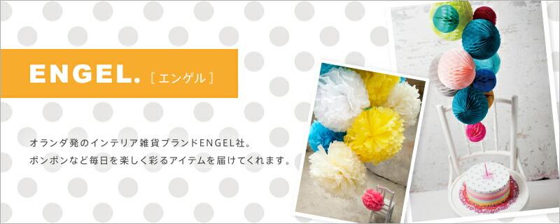 ENGEL社 - エンゲル社