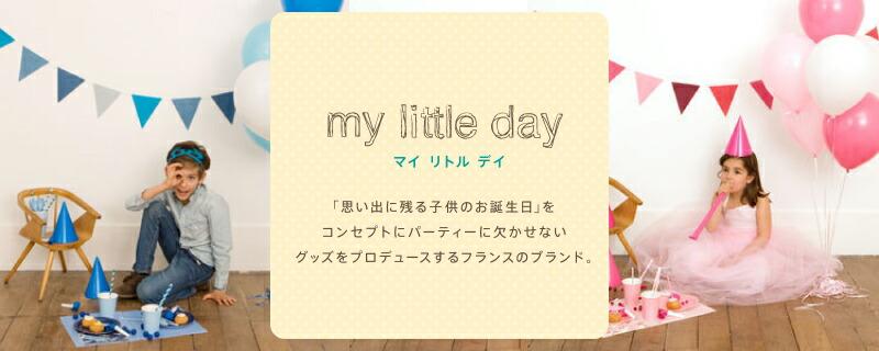 my little day 【マイリトルデイ】