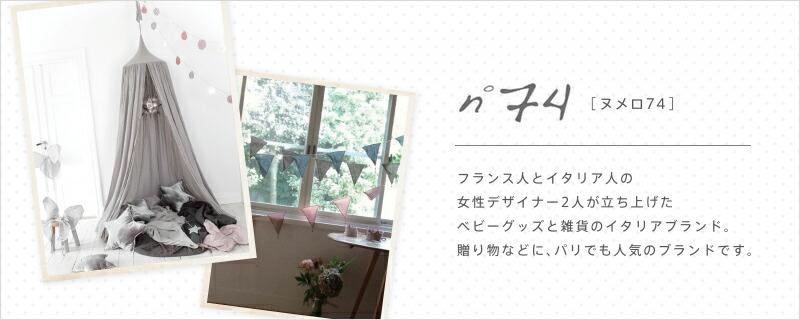 numero74【ヌメロ74】