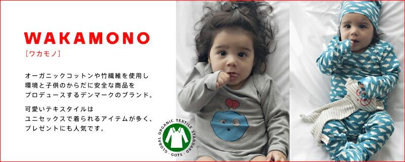 wakamono - ワカモノ