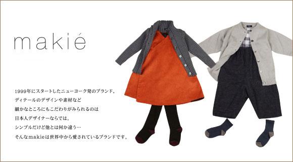 makie - マキエ
