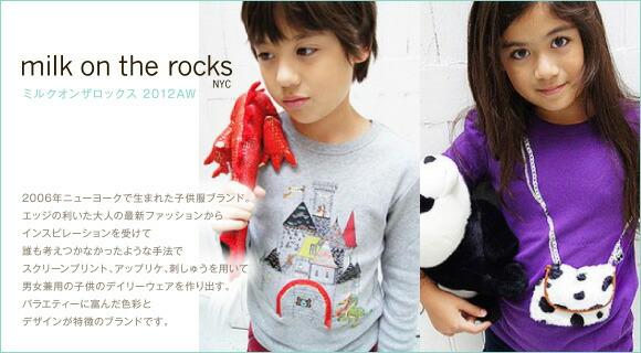milk on the rocks - ミルクオンザロックス