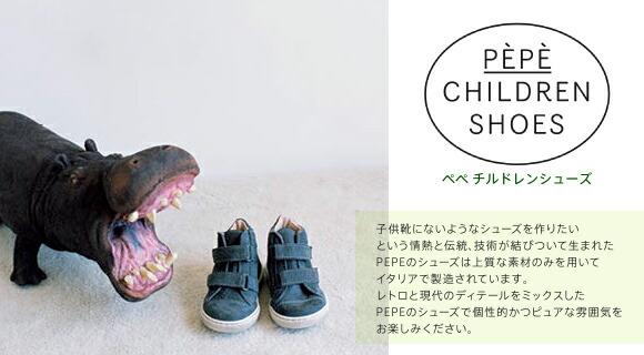 PEPE CHILDREN SHOES - ペペ チルドレンシューズ