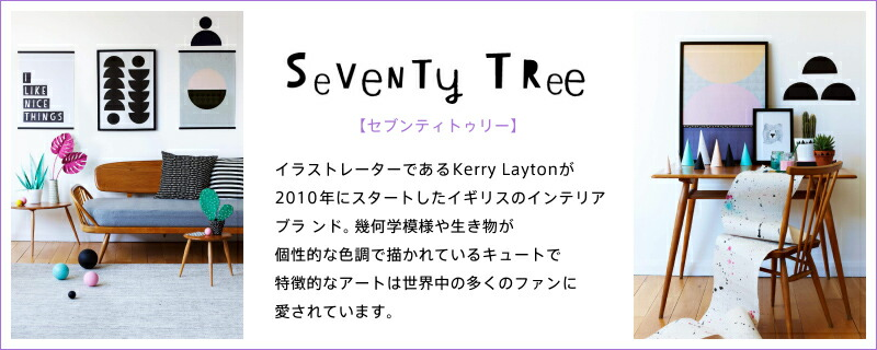 seventy tree【セブンティーツリー】