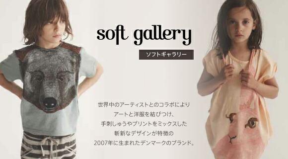 soft gallery - ソフトギャラリー