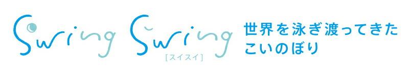 SwingSwing 世界を泳ぎ渡ったこいのぼり