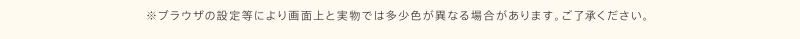 ※A color may vary according to the setting of the browser in the real thing in a screen a little. Approve.