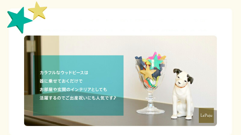 Of popularity to a baby gift in I only put the colorful Wood piece on the container, and playing an active part as interior of a room and the entrance♪