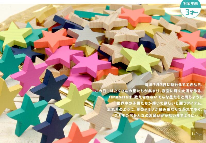 kiko+ (Kiko) toy tanabata product image