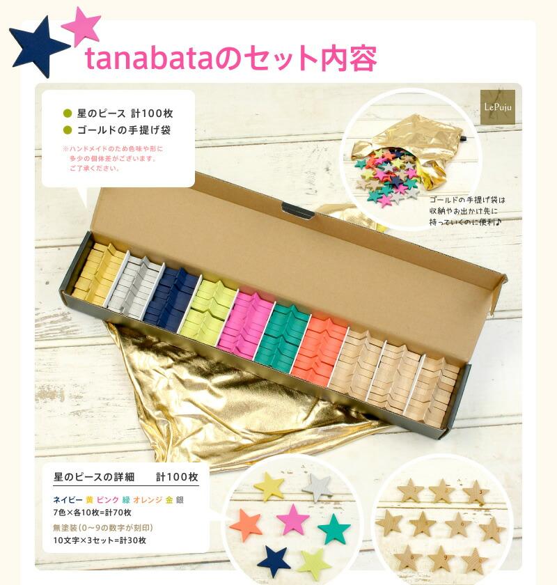 kiko+ (Kiko) toy tanabata set contents