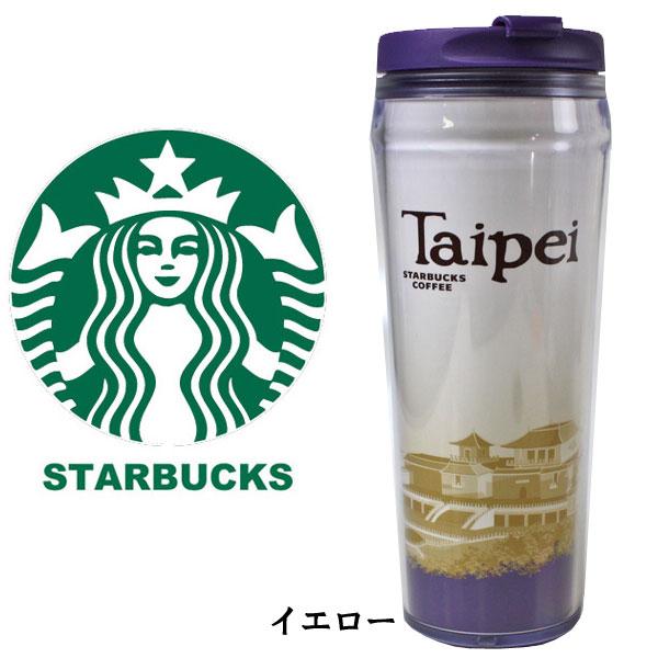 Starbuck Tumbler Lookup Beforebuying