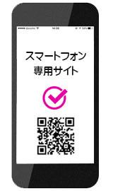 スマートフォン&モバイル