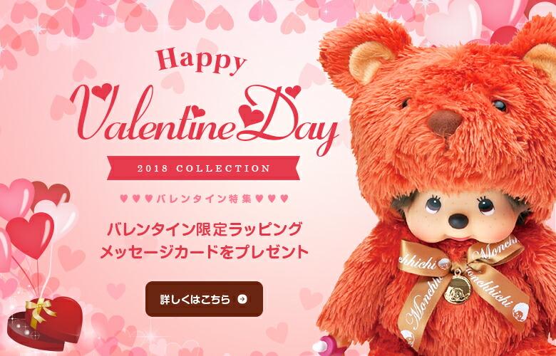 バレンタイン限定ラッピング・メッセージ