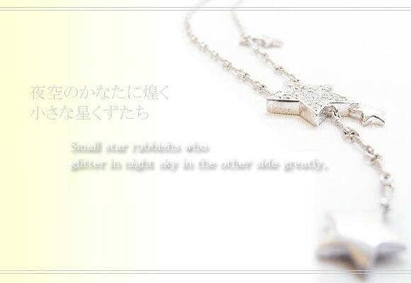 夜空を見上げるとはるか彼方に小さな星くずたちがきらきらと輝く・・・。ロマンティックなワンシーンを切り取ったかのような星くずのネックレスです。   光を反射するキュービックジルコニアを星にたっぷり埋め込みました。ゆらゆら揺れるたびにきらめいて、思わず見とれてしまいそう・・!