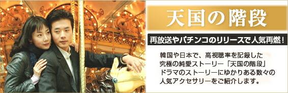 再放送やパチンコのリリースで人気再燃!韓国や日本で、高視聴率を記録した究極の純愛ストーリー「天国の階段」ドラマのストーリーにゆかりある数々の人気アクセサリーをご紹介します