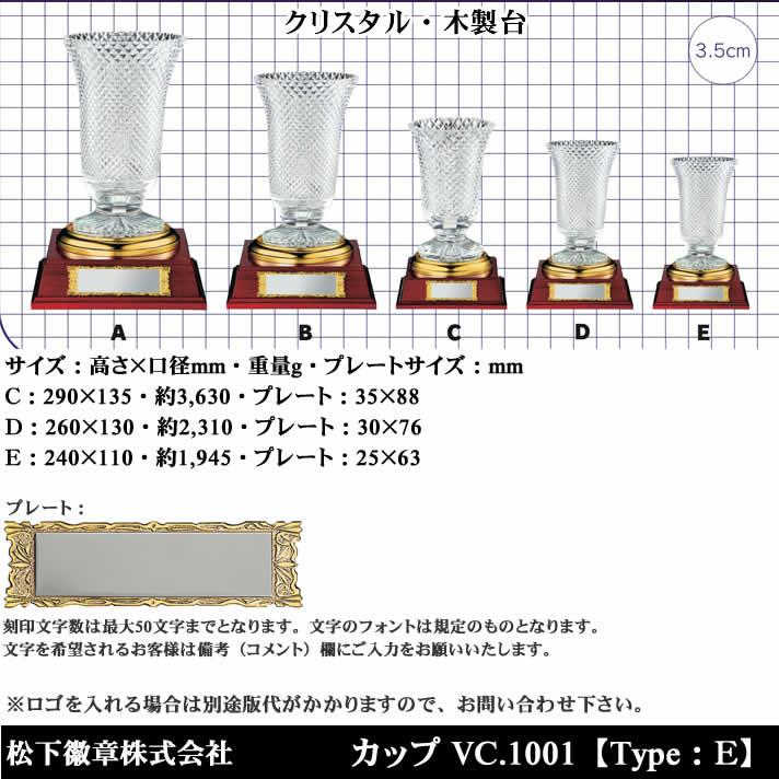 カップ VC1001 E【松下徽章】
