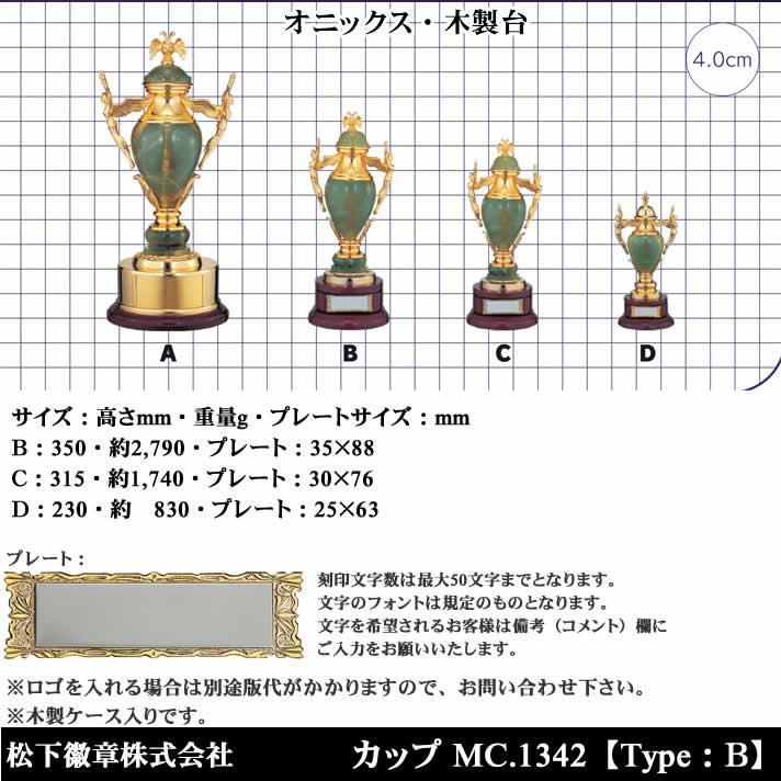 カップ MC1342 B【松下徽章】