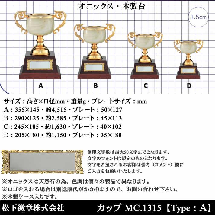 カップ MC1315 A【松下徽章】