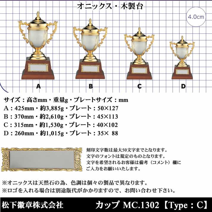 カップ MC1302 C【松下徽章】
