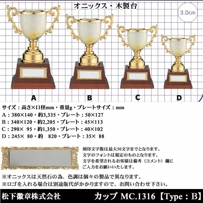 カップ MC1316 B【松下徽章】