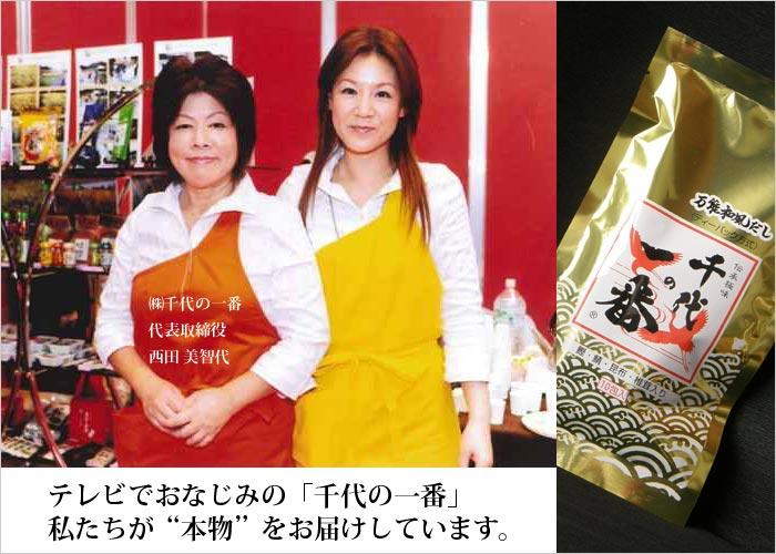 【正規品】 「香澄」 11個セット 10包入 野菜ブイヨン 【送料無料】 (5.0g×10包) 千代の一番