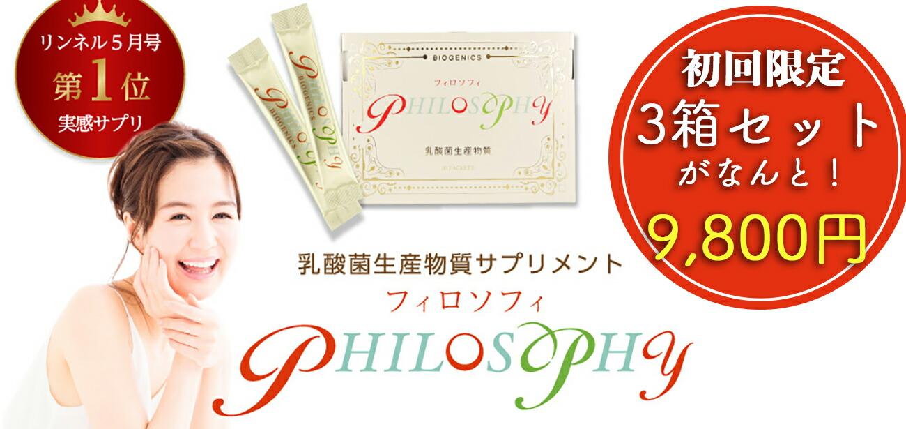 【3箱セット】腸内美容サプリメント PHILOSOPHY(フィロソフィ)送料無料 9800円