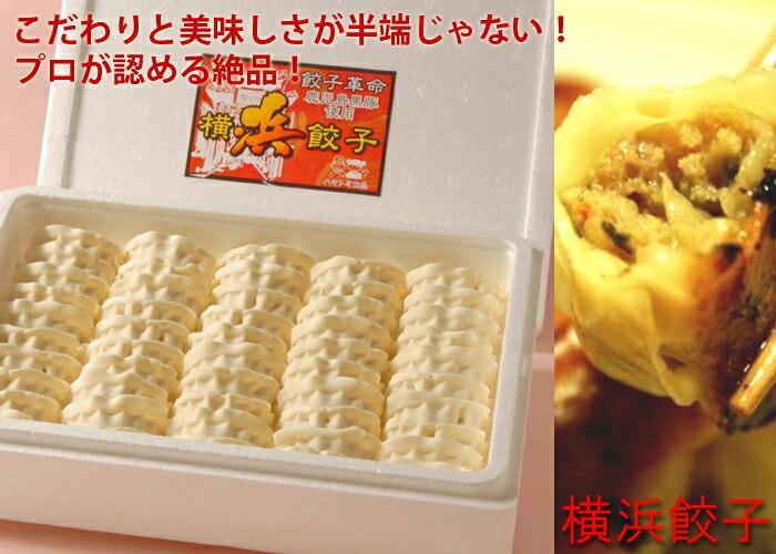 プロが認める絶品!「横浜餃子」