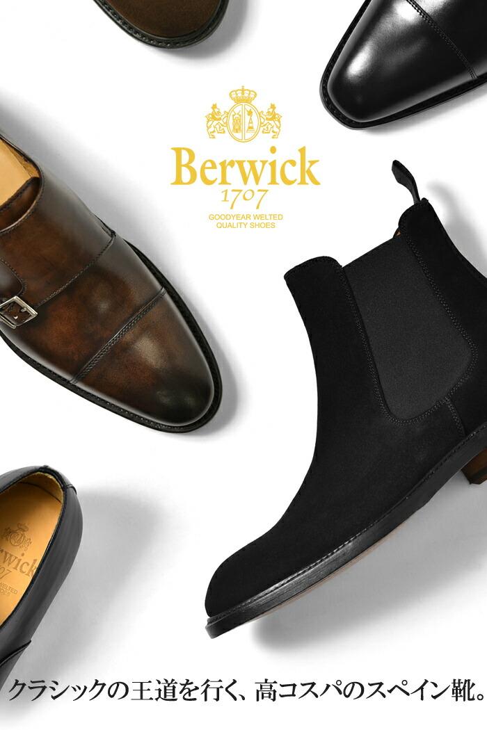 バーウィック(BERWICK)、メンズドレスシューズ専門のグッドイヤー製法シューズブランド。