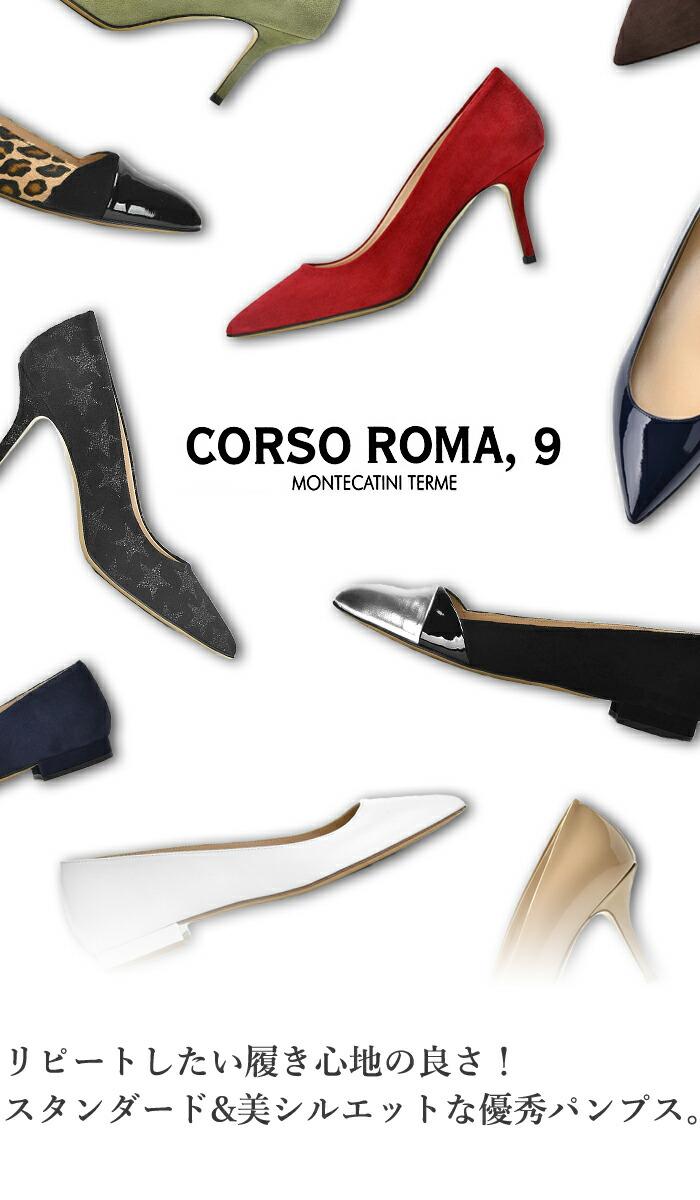 コルソローマノーベ(CORSO ROMA 9)、イタリア発のパンプスブランド。安定感のある履き心地と美しいフォルムが魅力です。