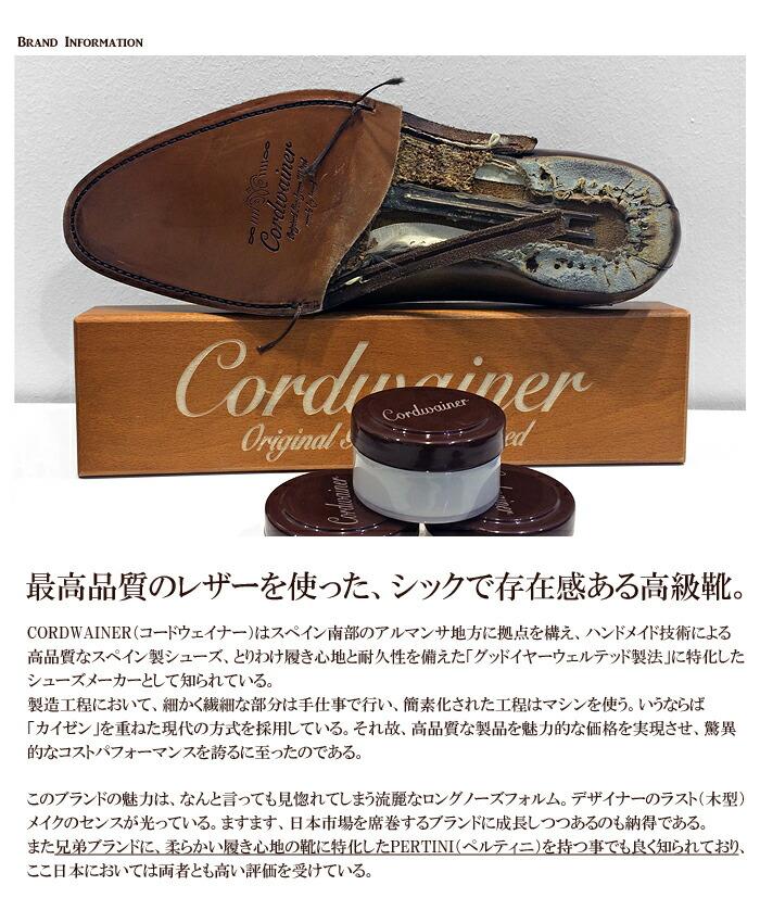 コードウェイナー(CORDWAINER)、メンズドレスシューズ専門のグッドイヤー製法シューズブランド。